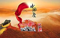 国庆淘宝海报