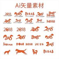 狗年字体素材
