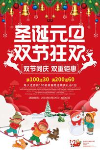 2018红色圣诞元旦狂欢海报