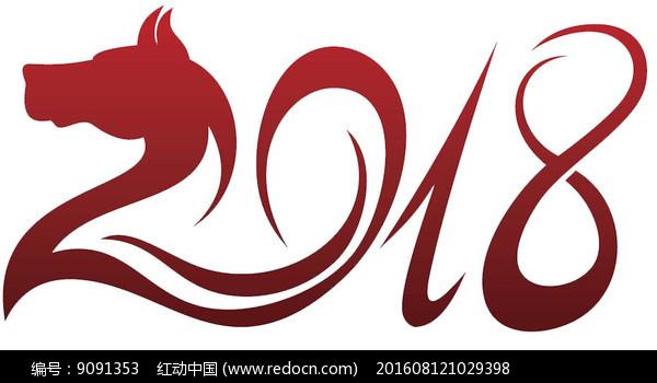 2018字体素材图片