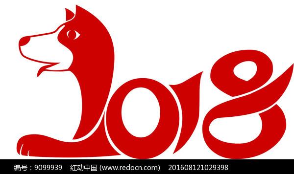 2018狗年素材