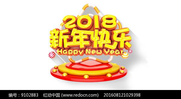 2018新年快乐立体字设计