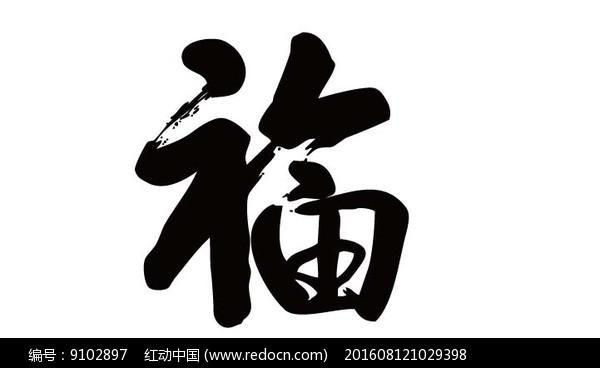 毛笔福字设计图片
