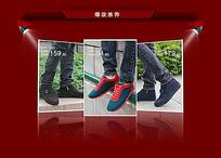 淘宝鞋类店铺模板素材