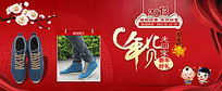 新年男鞋海报