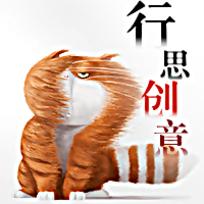 鞠猫素材行思创意