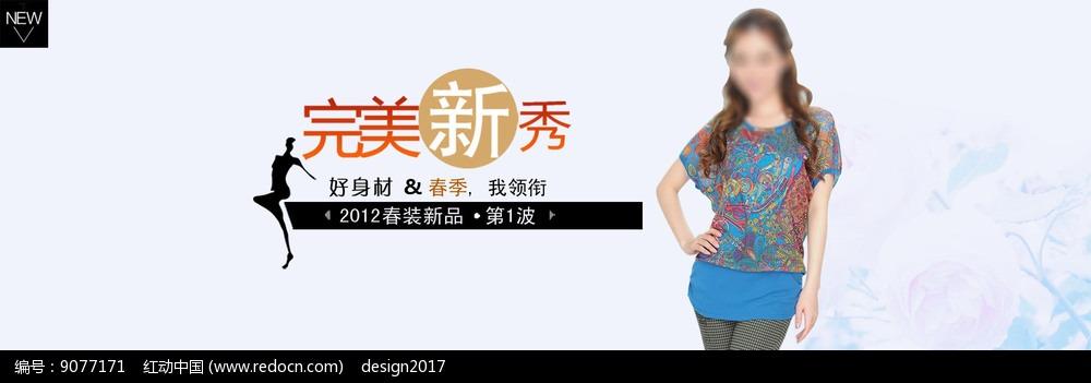 淘宝春季上新主页图片