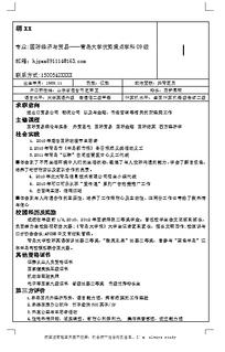 国际贸易专业面试简历