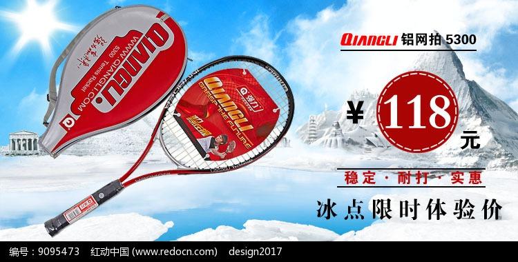 时尚网球拍海报设计
