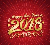 2018年金色新年快乐艺术字