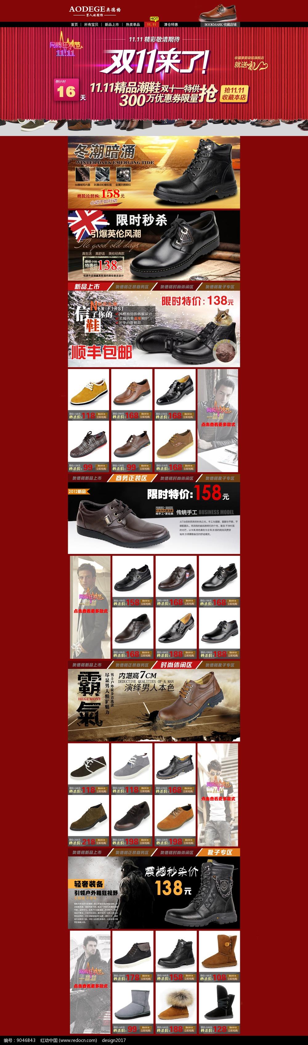 奥德格鞋促销网页PSD图片