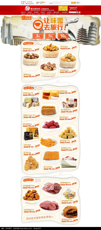 奥尔良零食促销网页PSD图片