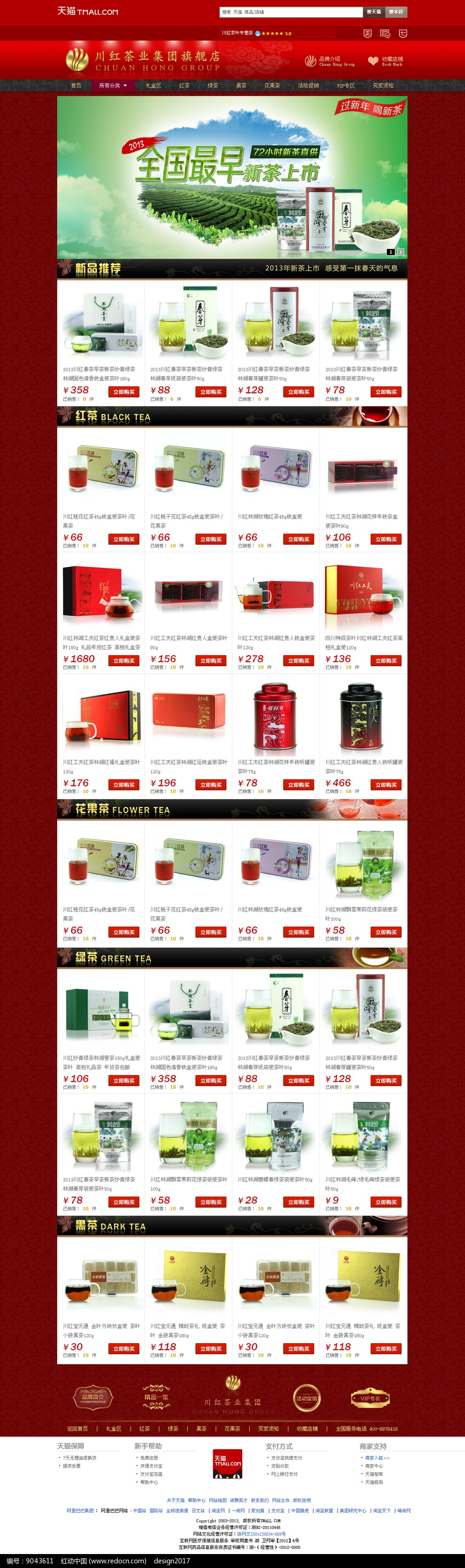 川红茶叶网店促销宣传网页PSD图片