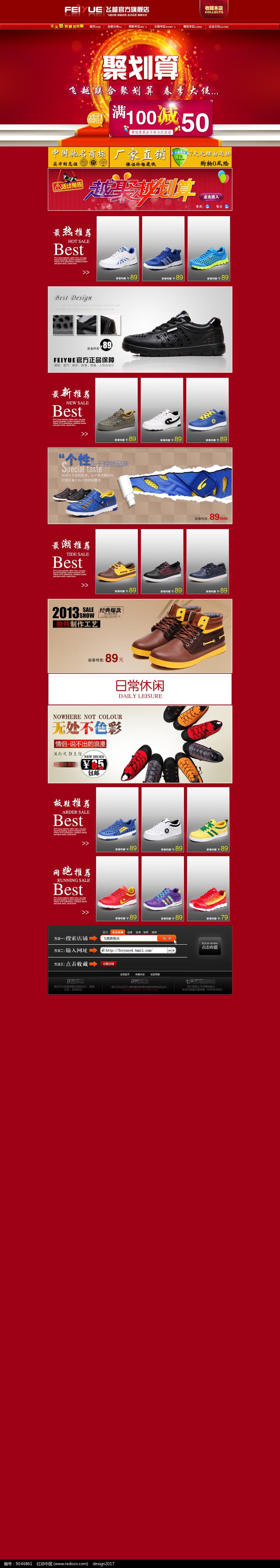 飞越鞋类促销网页PSD图片