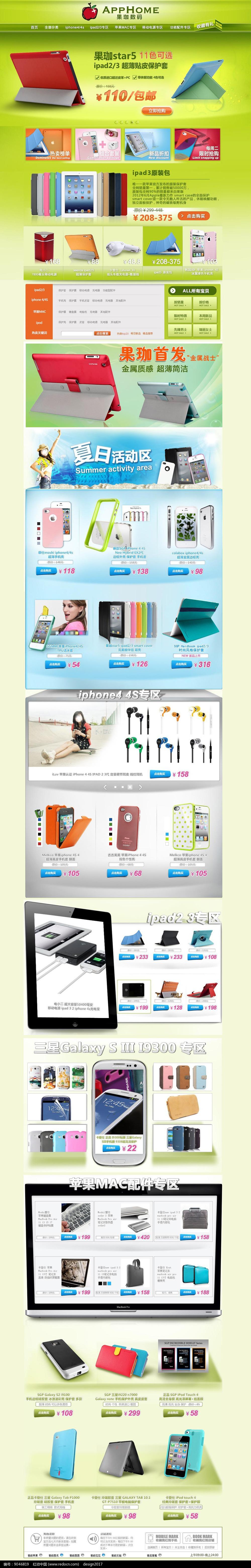 果珈数码促销网页PSD图片