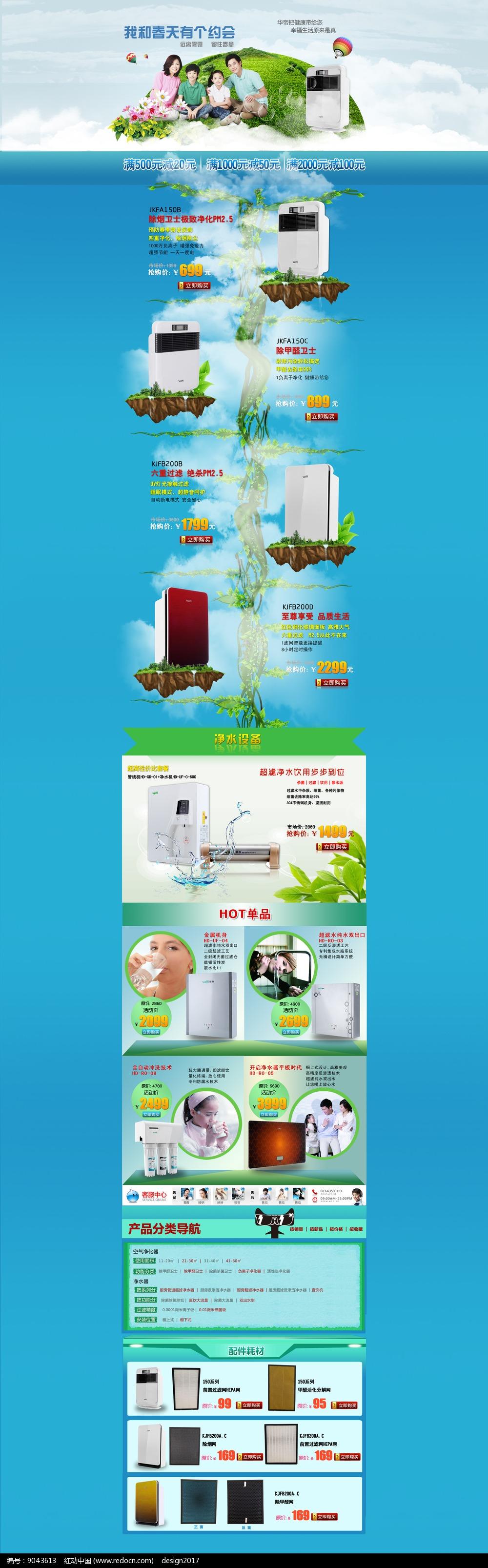 华帝电器网店促销宣传网页PSD图片