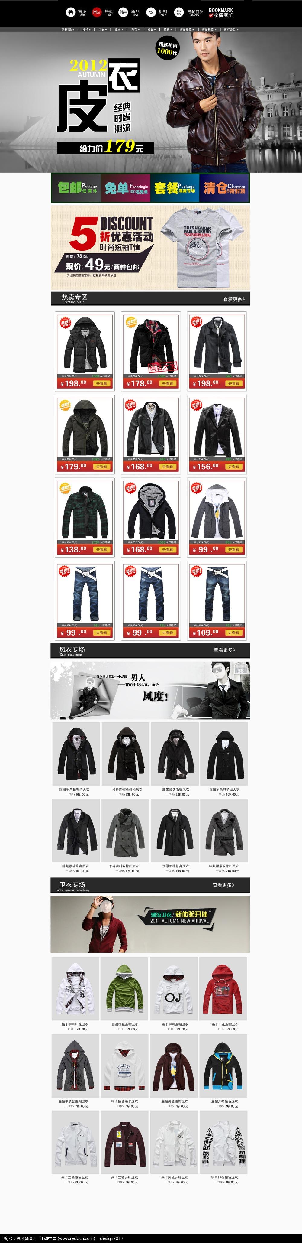 男装促销网页PSD素材图片
