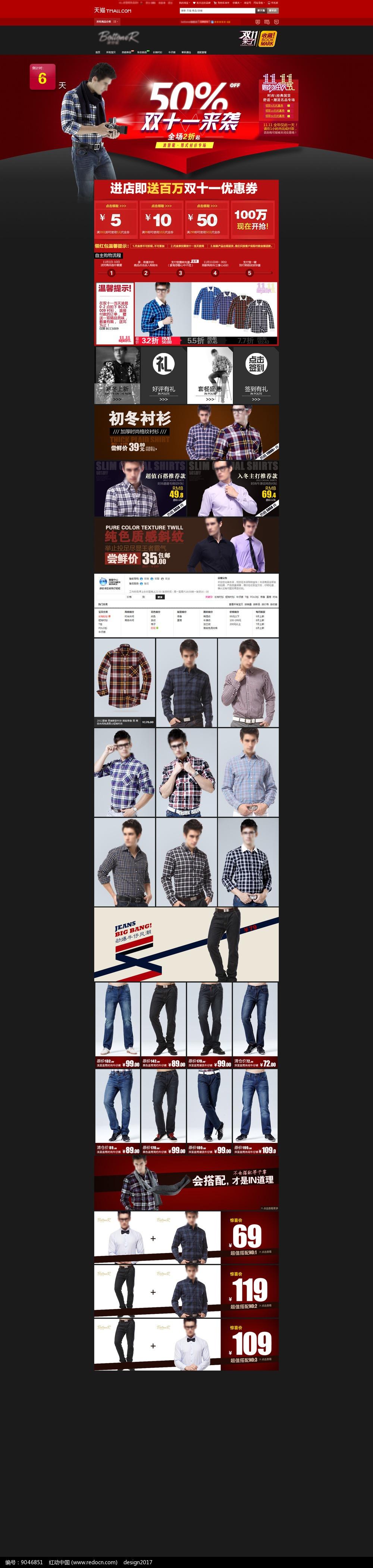 男装双十一促销网页PSD图片