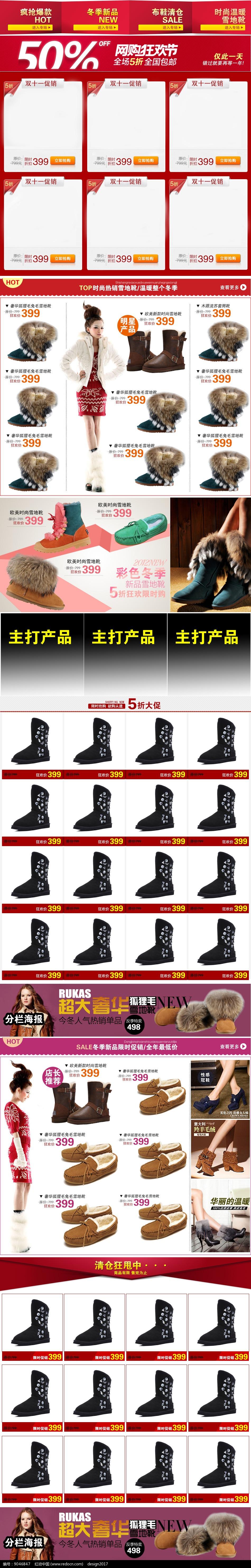 女鞋双十一促销网页PSD素材图片