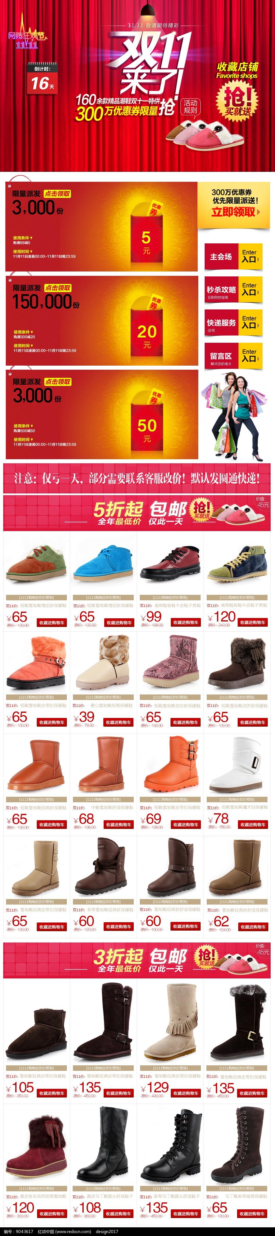 双十一鞋类促销网页PSD图片