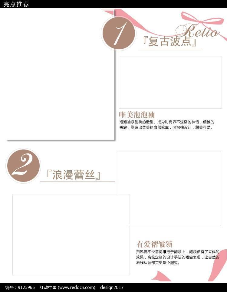 创意淘宝服装细节详情页模板图片