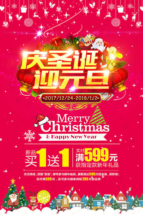 庆圣诞迎元旦打折促销海报