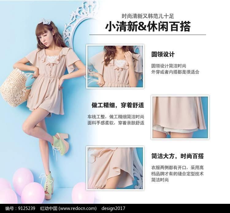 天猫小清新女装详情页描述图图片