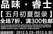 淘宝5月促销字体排版