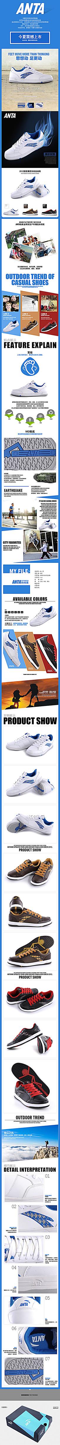 安踏运动鞋商品详情图组