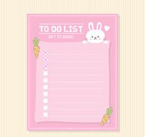 可爱兔子空白待办事项清单
