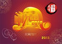 2013元宵佳节