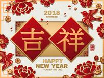 2018吉祥如意狗年海报