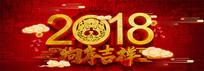 2018开门红艺术字