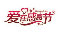感恩节字体设计素材
