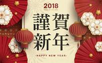 恭贺新春狗年海报