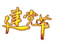 建党节艺术字体