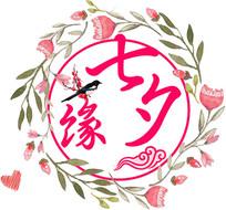 七夕情人节主题