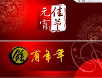 元宵佳节节日