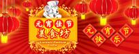 元宵佳节食品宣传海报