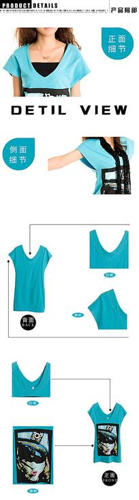 产品细节展示PSD 素材