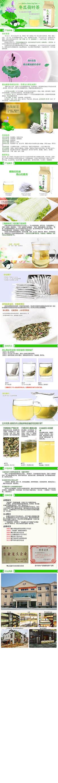 绿色冬瓜荷叶茶商品详情网页模板