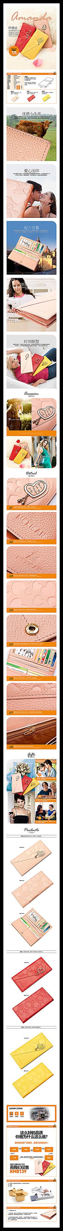 女性钱包网页设计