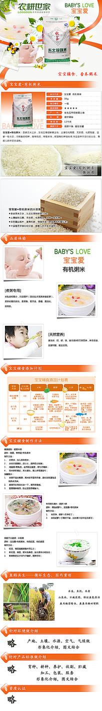 珍珠米详情页设计