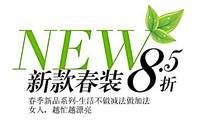 NEW8.5折海报字体设计