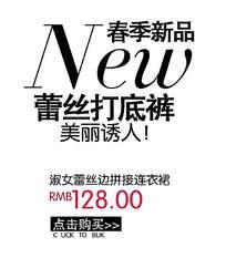 New春季新品海报字体设计