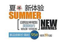 SUMMER NEW海报字体设计