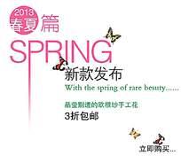 春夏海报字体设计
