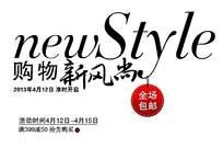 购物新风尚海报字体设计