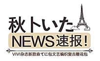 日文海报字体设计