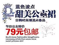 甜美公主裙海报字体设计